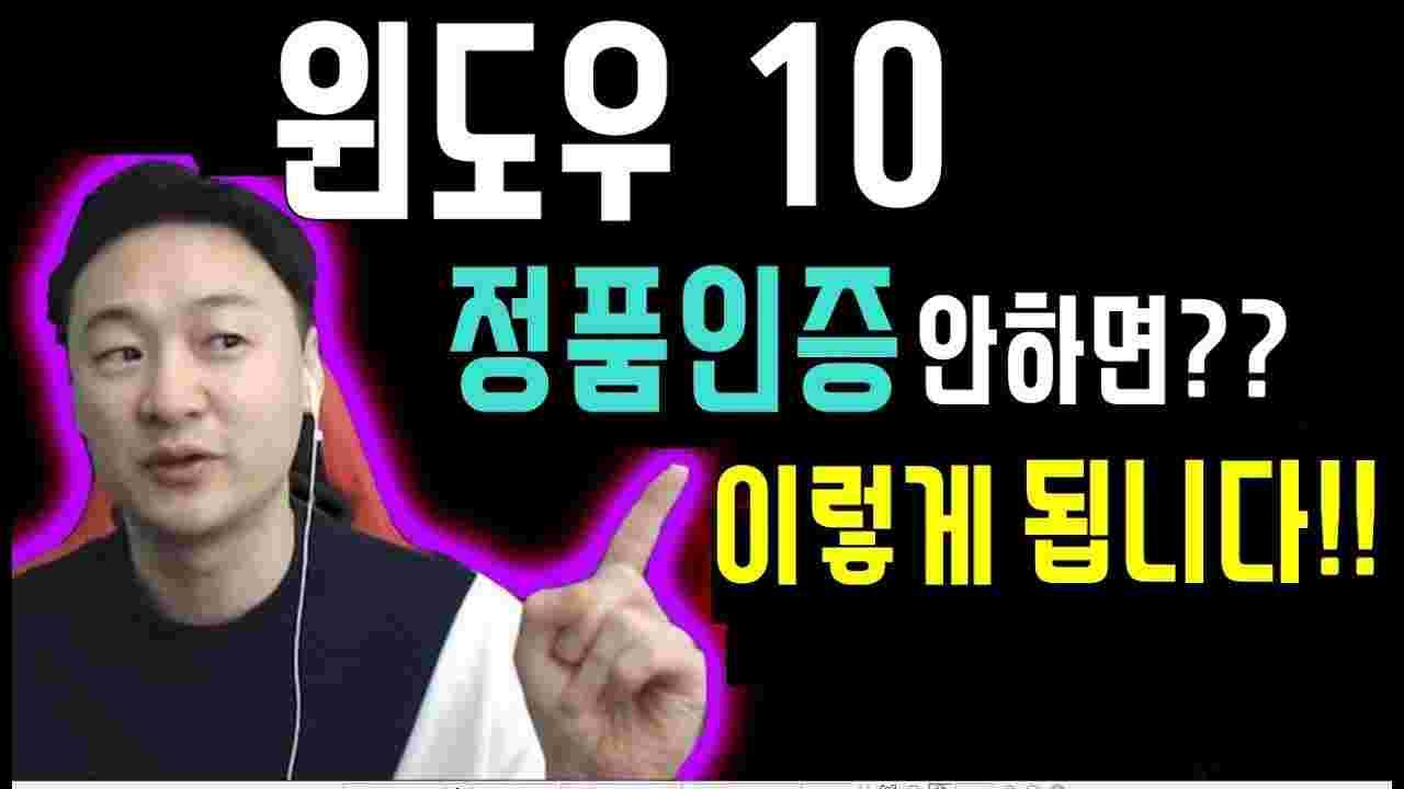 """""""윈도우10 정품인증 안하면? 이렇게 됩니다!! 불법은 아닙니다! 무인증 유의사항"""""""