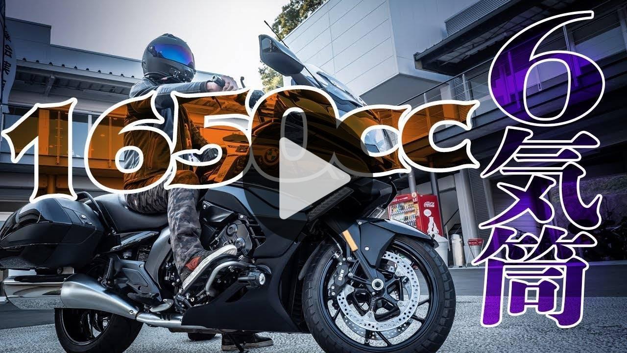 【ハーレーなBMW?!】戦艦のようなビッグバイクなのに俊敏だなんて!【BMW K1600B】 #WokaRider