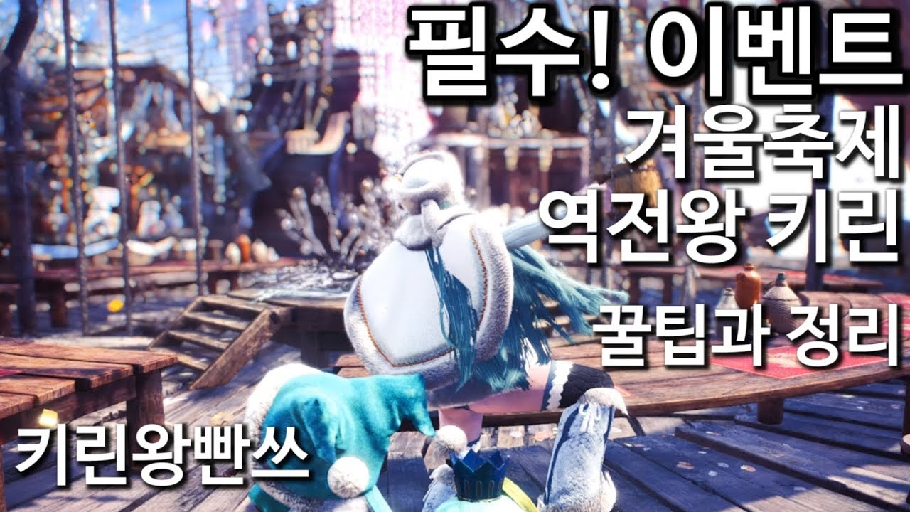 """""""[몬스터헌터 PC] 몬헌 놓치면 진짜 후회할 이벤트! 겨울축제와 역전왕 키린 간단 정리"""" #Hoyatag"""